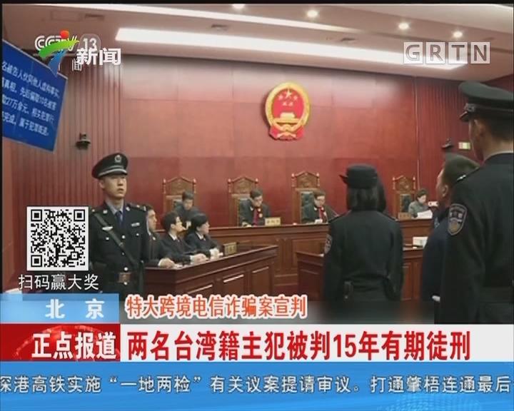 北京:特大跨境电信诈骗案宣判 85名被告 其中44人为台湾居民