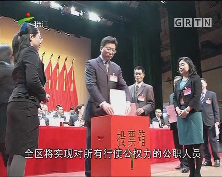 全省首家监察委员会在广州海珠区挂牌