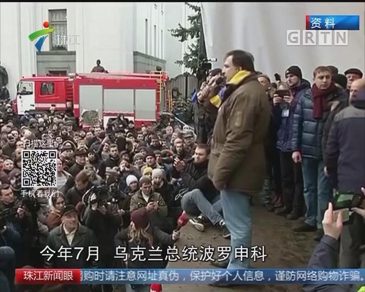 格鲁吉亚前总统被捕 支持者助其逃脱