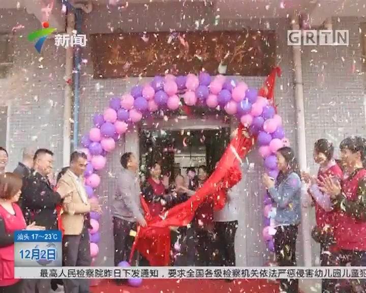 广州:爱心餐厅揭牌 老人用餐其乐融融