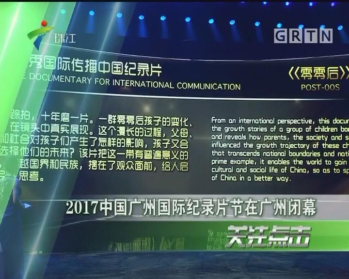 2017中国广州国际纪录片节在广州闭幕