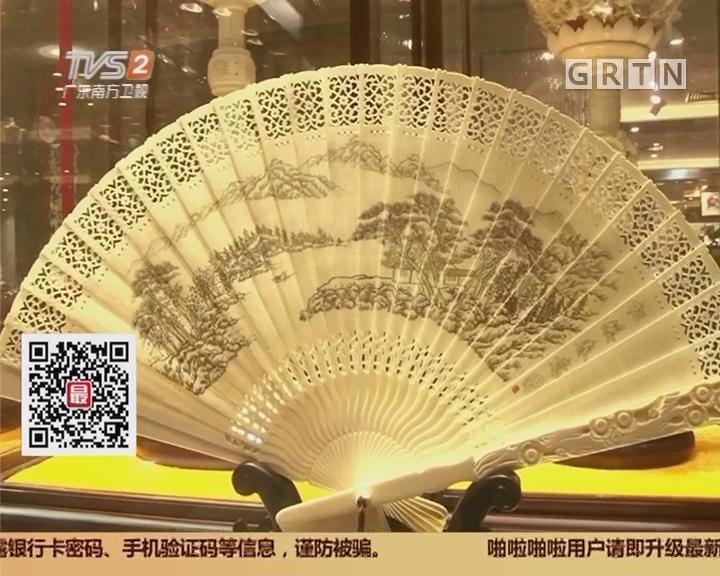 广州:禁售现代象牙制品 牙雕技艺何去何从