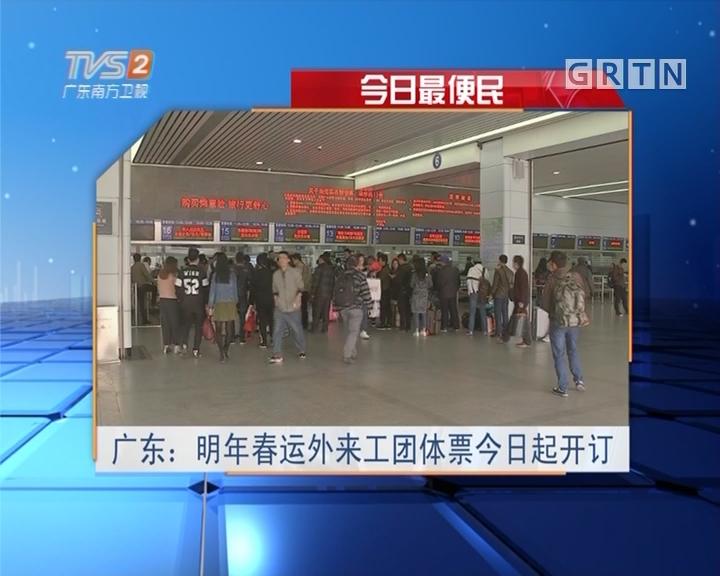 今日最便民 广东:明年春运外来工团体票今日起开订