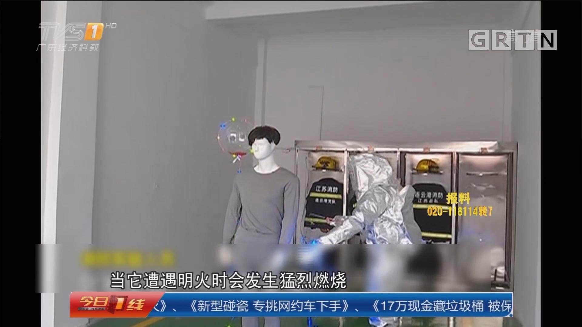 安全提醒:网红气球爆炸伤4人 莫给小孩玩