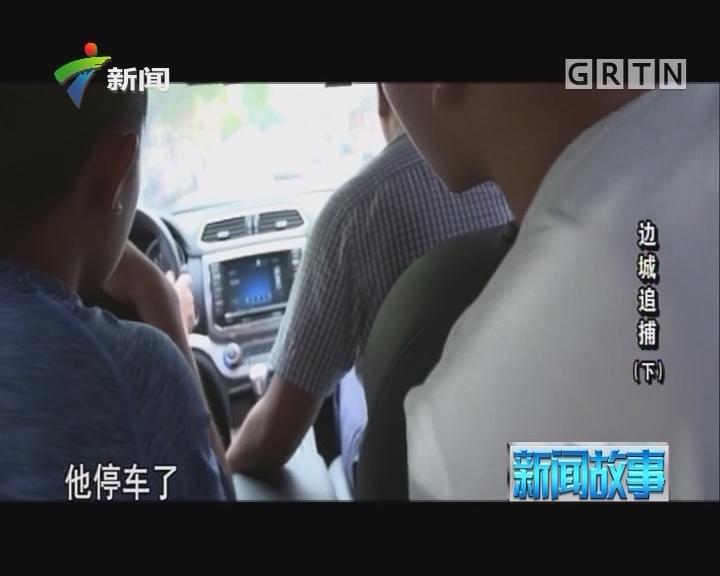 [2017-12-07]新闻故事:边城追捕(下)