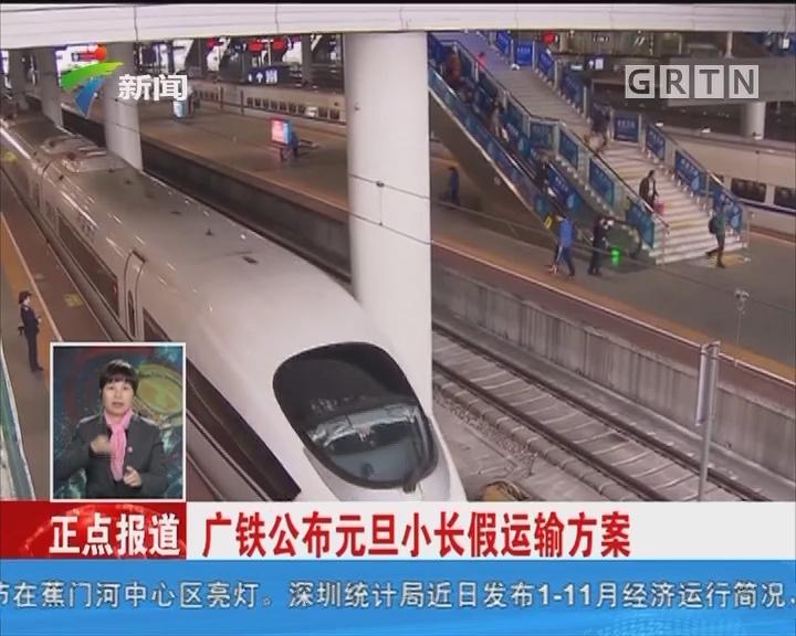 广铁公布元旦小长假运输方案