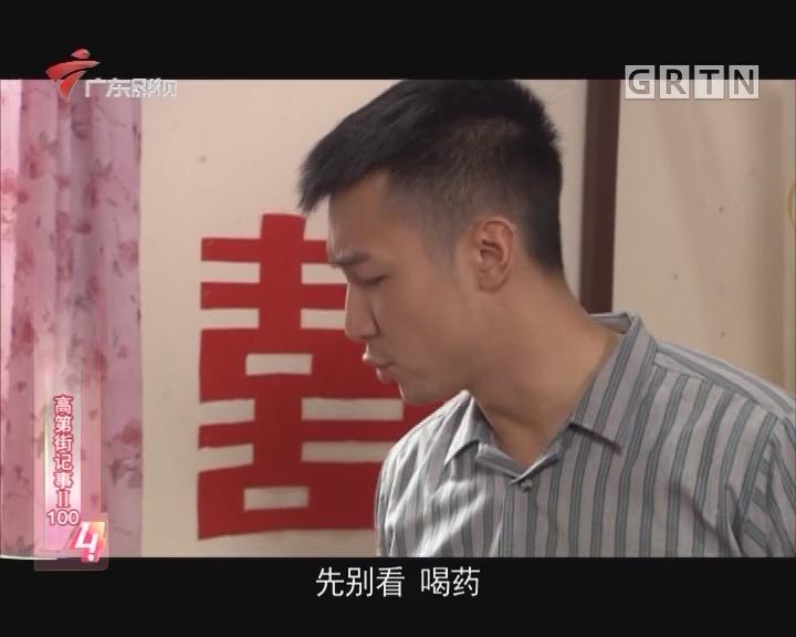 [2017-12-24]高第街记事:广州不相信眼泪(下)