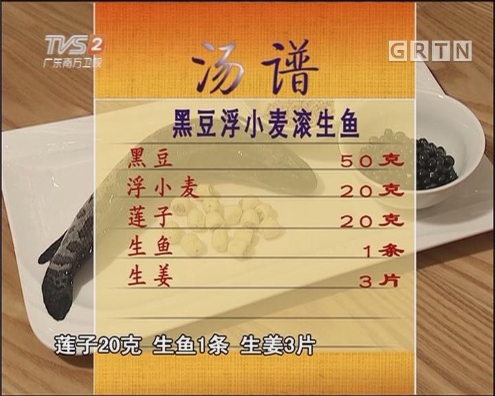 黑豆浮小麦滚生鱼