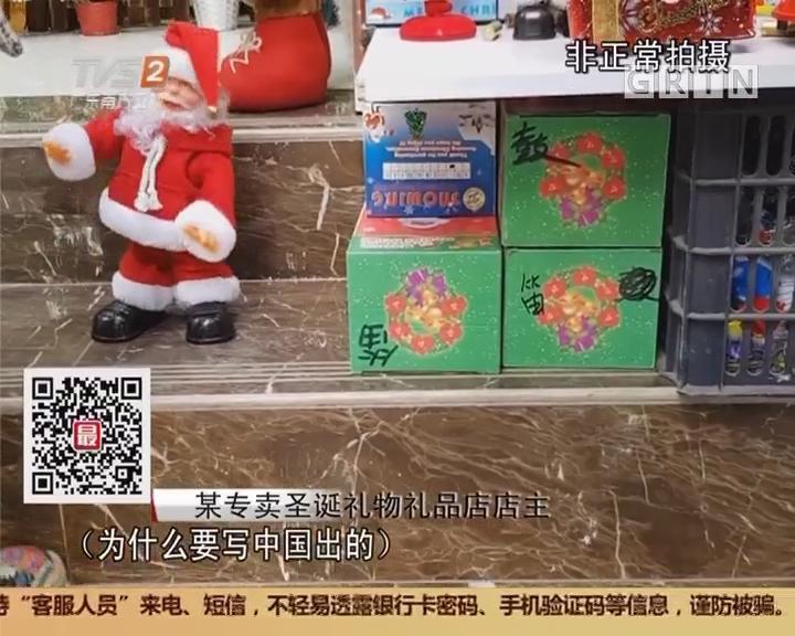 三无饰品:圣诞节临近 饰品批发市场热闹