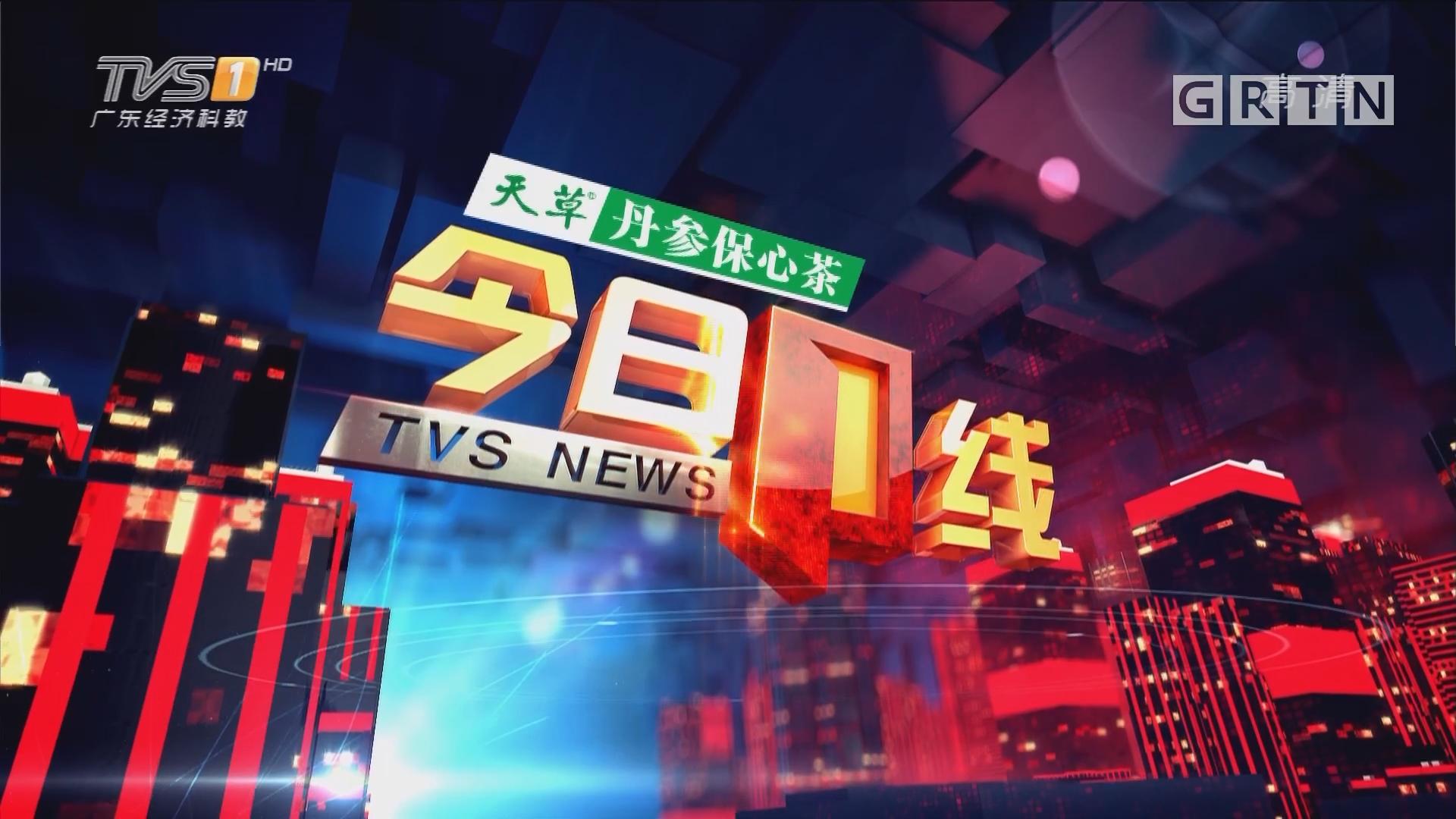 [HD][2017-12-23]今日一线:广东:4K超高清电视启动试播 马兴瑞等出席