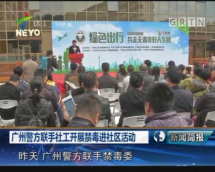 广州警方联手社工开展禁毒进社区活动