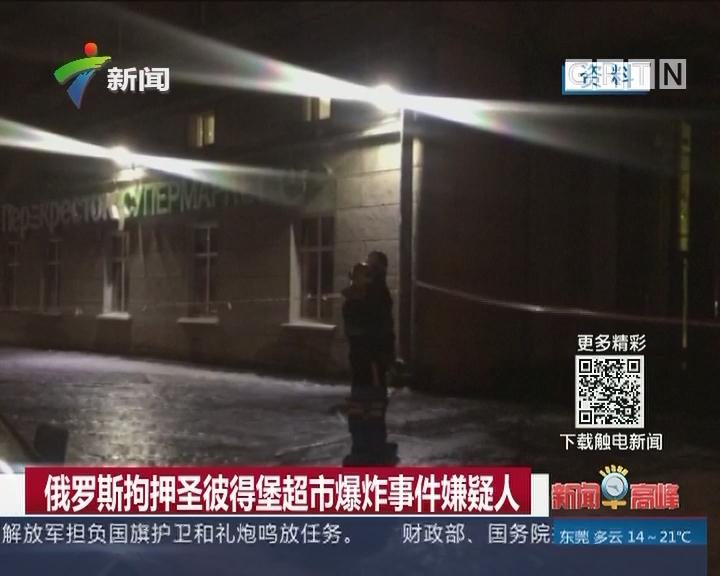俄罗斯拘押圣彼得堡超市爆炸事件嫌疑人