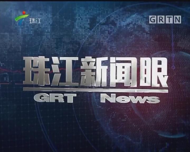 [2017-12-08]珠江新闻眼:《财富》为媒 巨头与广州签大单