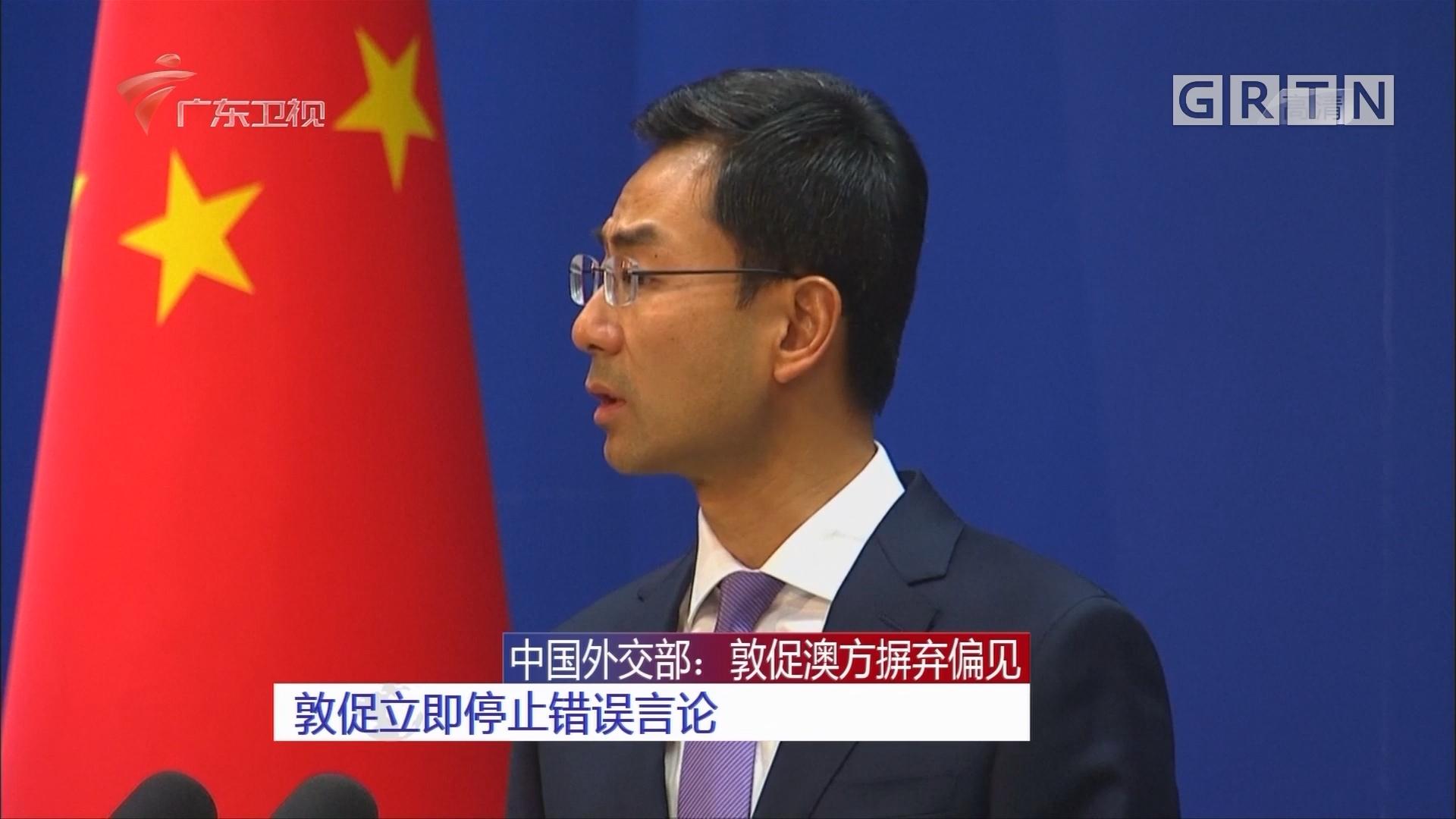 中国外交部:敦促澳方摒弃偏见 个别澳政客缺少阳光心态