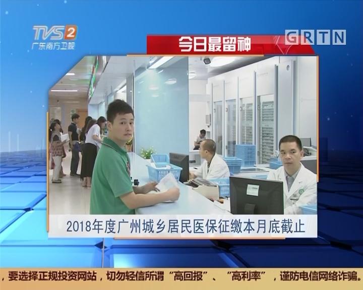 今日最留神:2018年度广州城乡居民医保征缴本月底截止