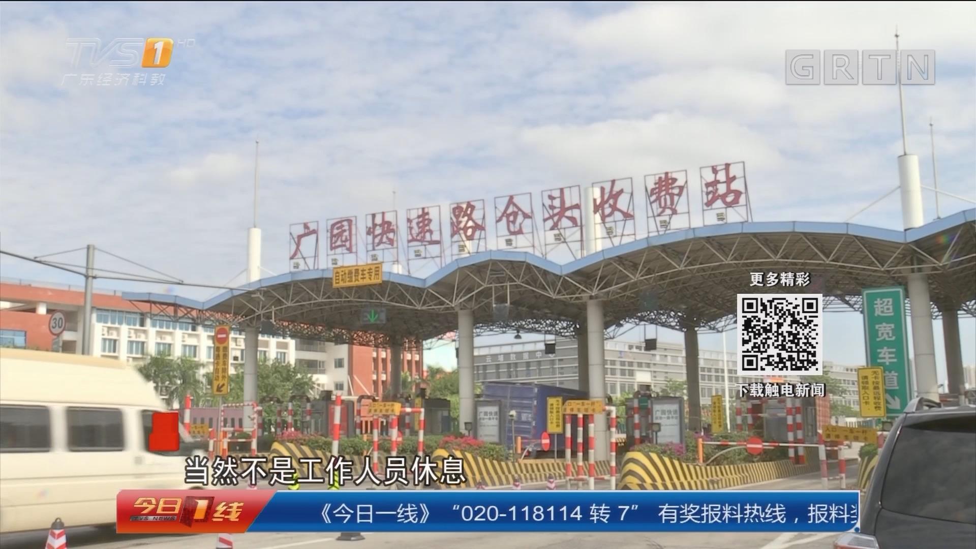 学习宣传贯彻党的十九大精神 广州:广园快速路免费通行