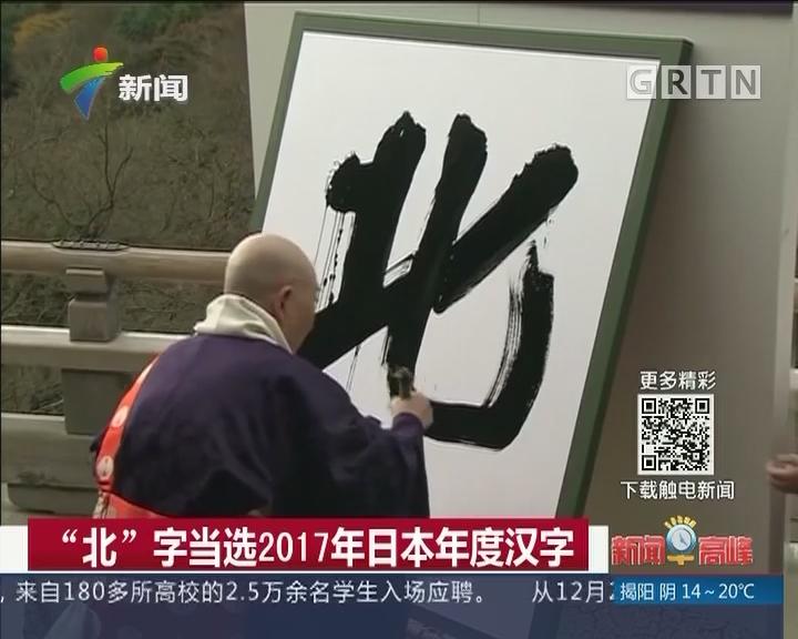 """""""北""""字当选2017年日本年度汉字"""