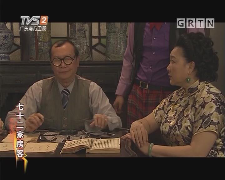 [2017-12-28]七十二家房客:甲骨文之谜(下)