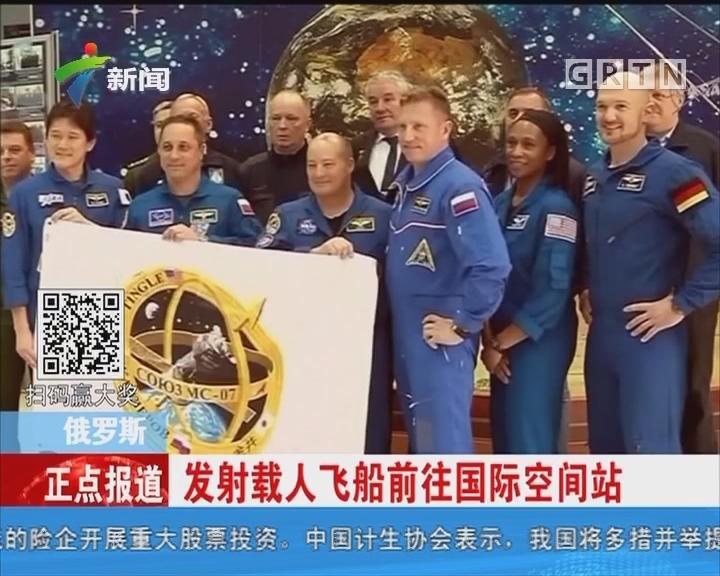 俄罗斯:成功发射载人飞船前往国际空间站