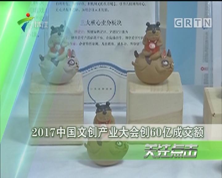 2017中国文创产业大会创60亿成交额