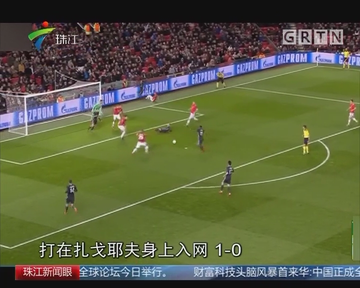欧冠:曼联2—1逆转 头名晋级