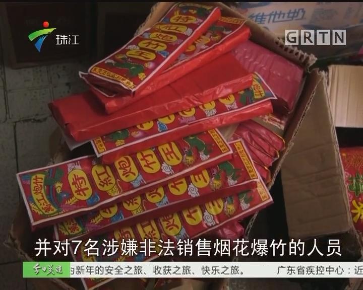 广州:警方严查烟花爆竹