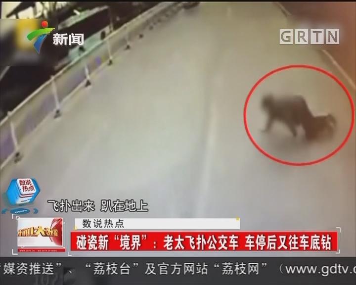 """碰瓷新""""境界"""":老太飞扑公交车 车停后又往车底钻"""