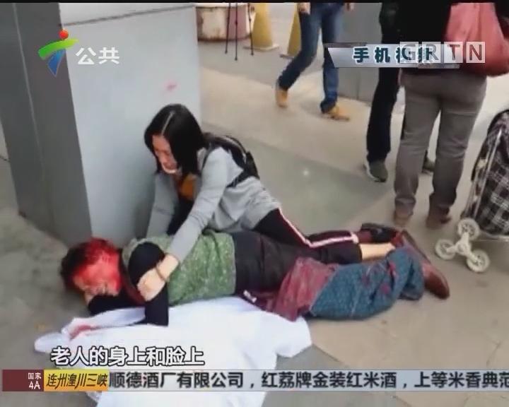 顺德:老人当街被泼红油 热心路人纷纷帮忙