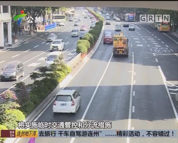 广州:今日下午起 三个区域交通管制