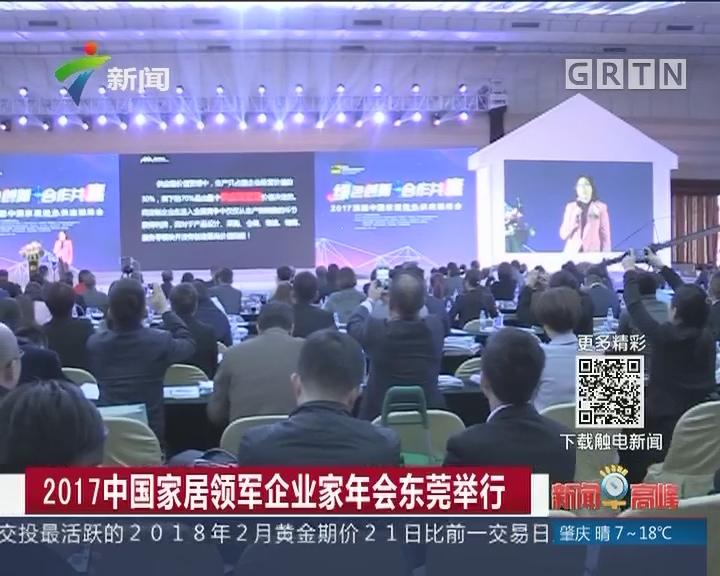 2017中国家居领军企业家年会东莞举行