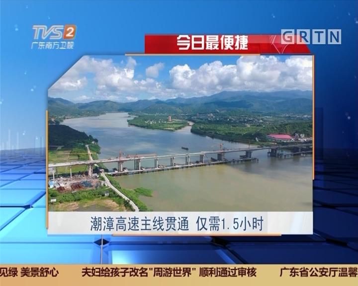 今日最便捷:潮漳高速主线贯通 仅需1.5小时
