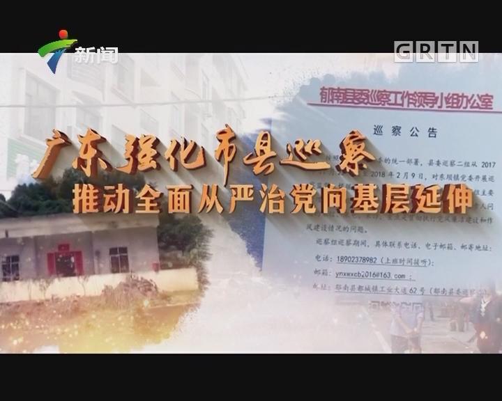 [2017-12-31]廉政观察