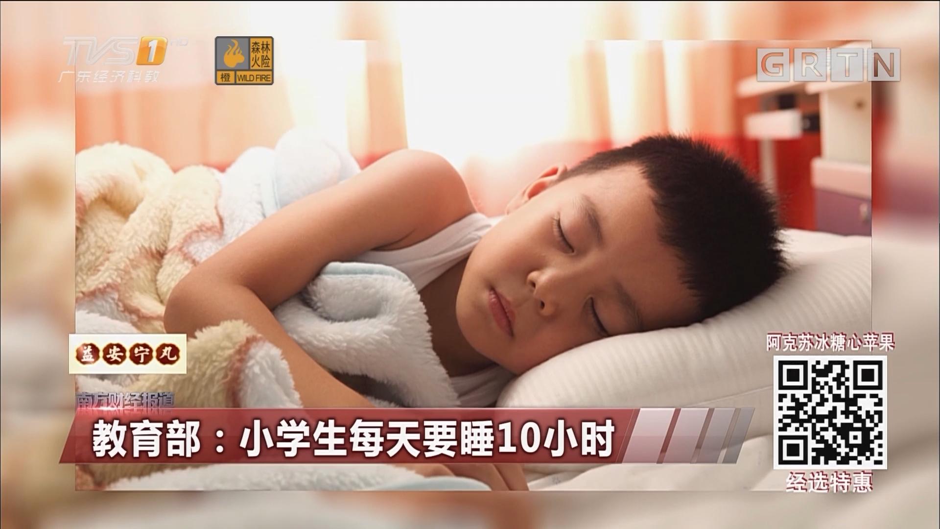 教育部:小学生每天要睡10小时