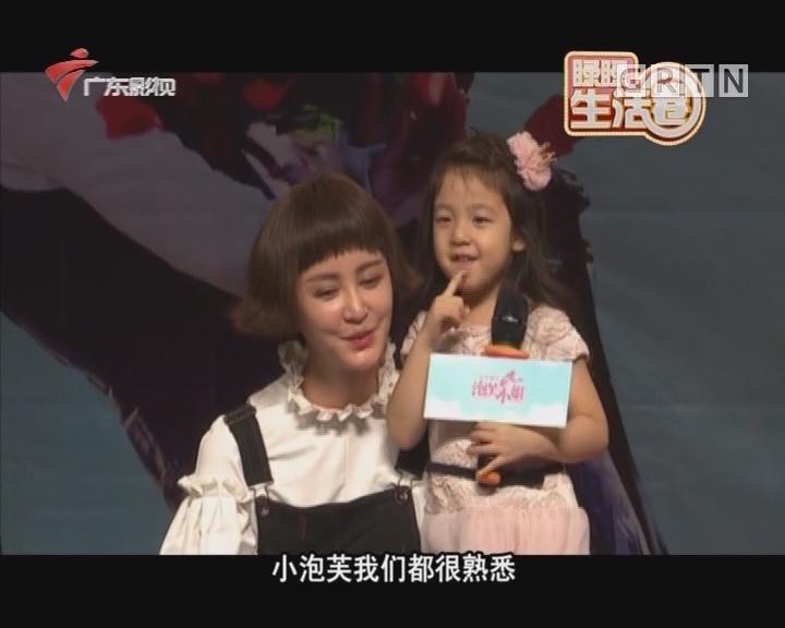 张歆艺携小泡芙到广州宣传新电影