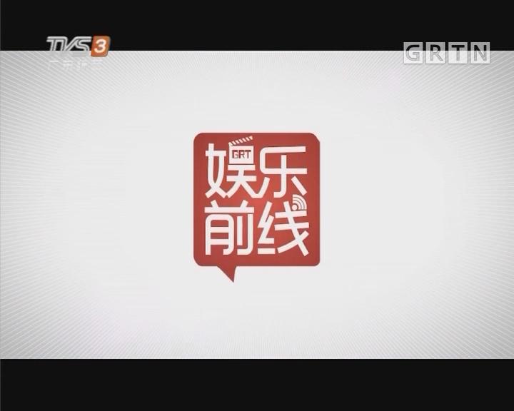 [2017-12-26]娱乐前线:张惠妹 张韶涵 杨千嬅齐加盟 《歌手2018》名单出炉?