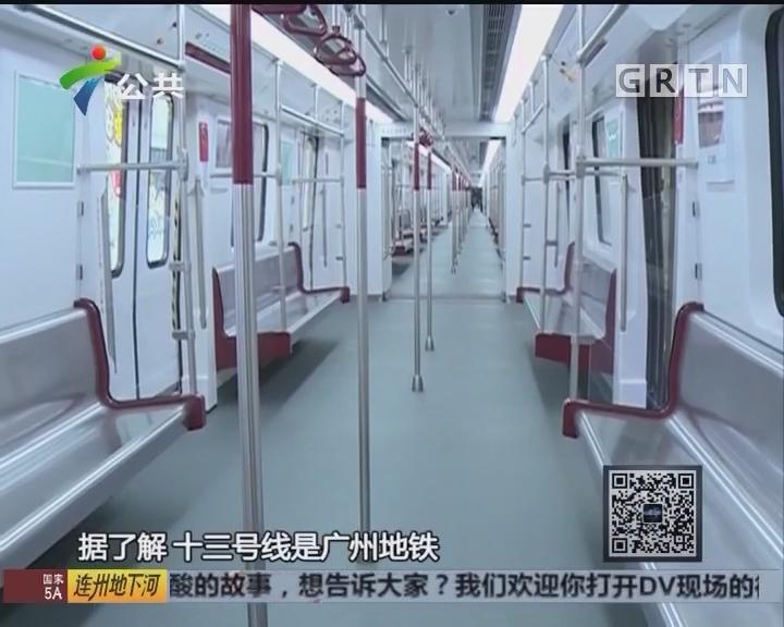 广州:四条地铁新线开通在即 市民尝鲜试乘