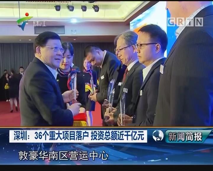 深圳:36个重大项目落户 投资总额近千亿元