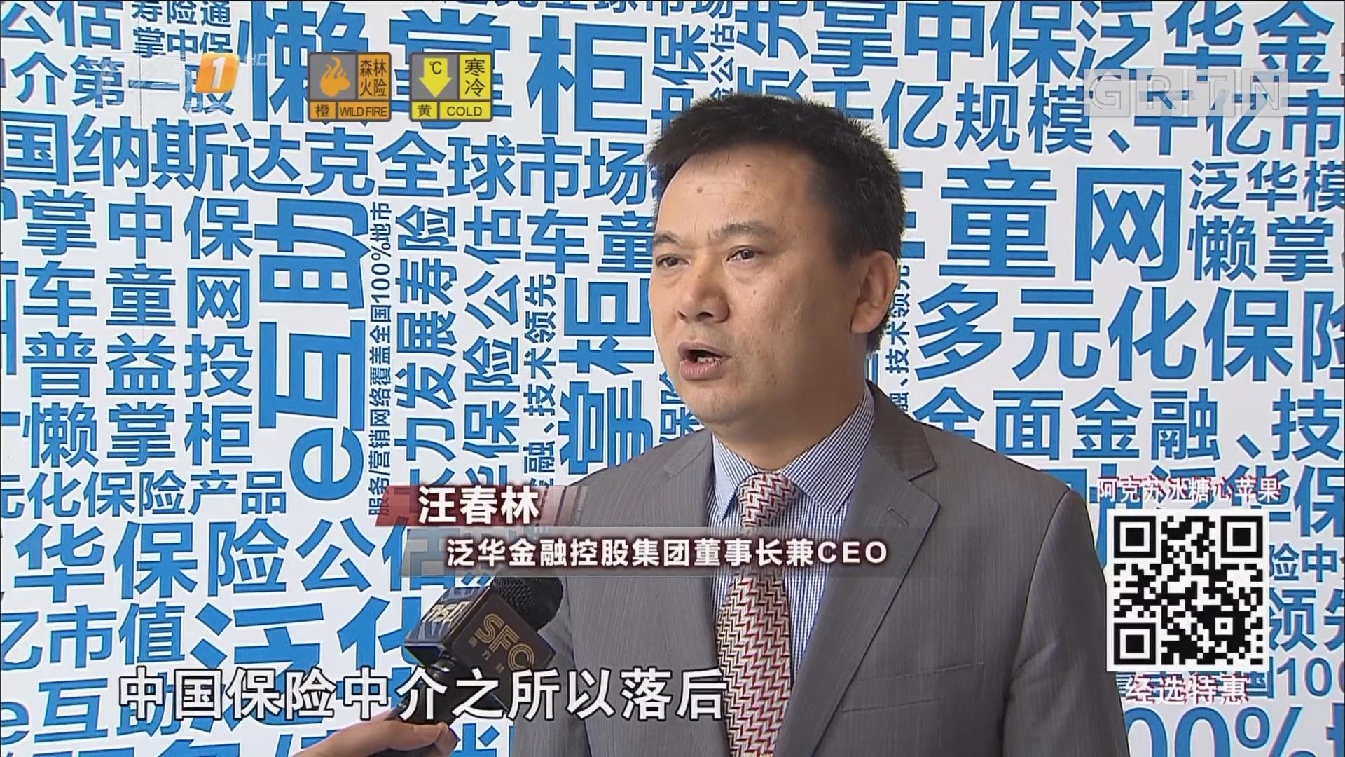 新时代新发展新格局 中国保险中介论坛在广州举行
