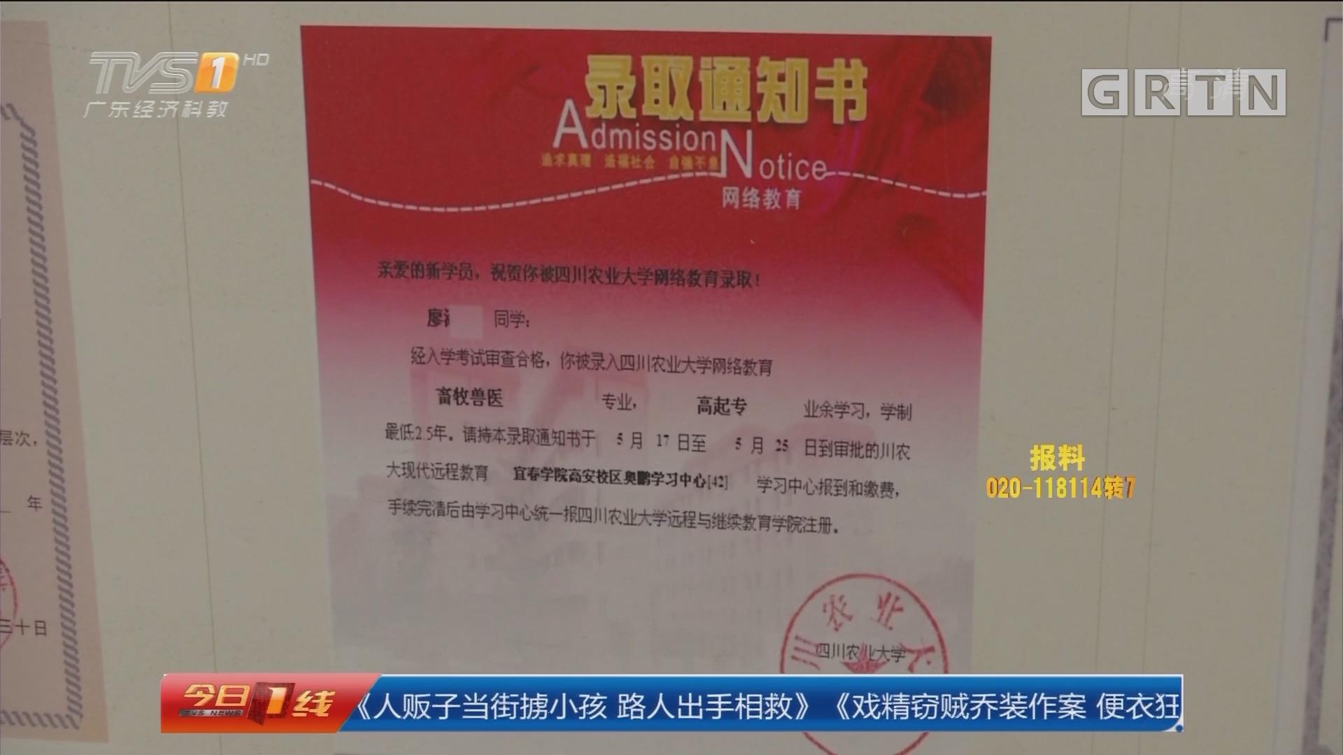 惠州:学员按时缴学费 竟因欠费被开除