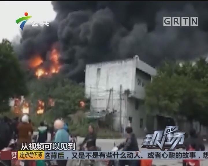 工厂发生大火 现场火光冲天