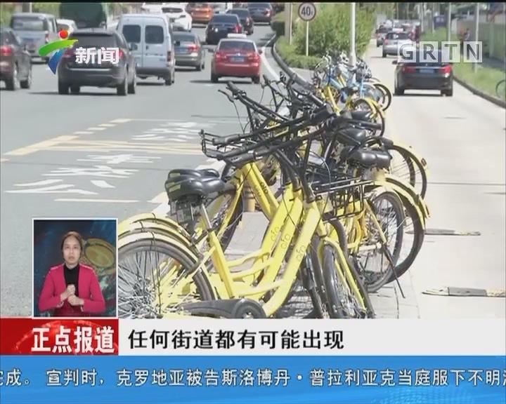 """深圳:""""禁骑令""""治理共享单车违章 力度仍有待加强"""