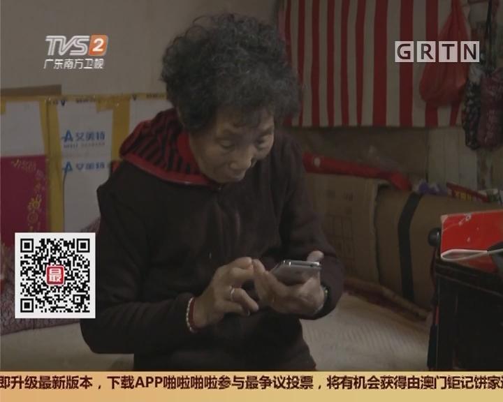 """广州荔湾:独居老人断了""""亲情专线"""" 三月未通"""