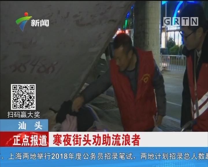 汕头:寒夜街头劝助流浪者