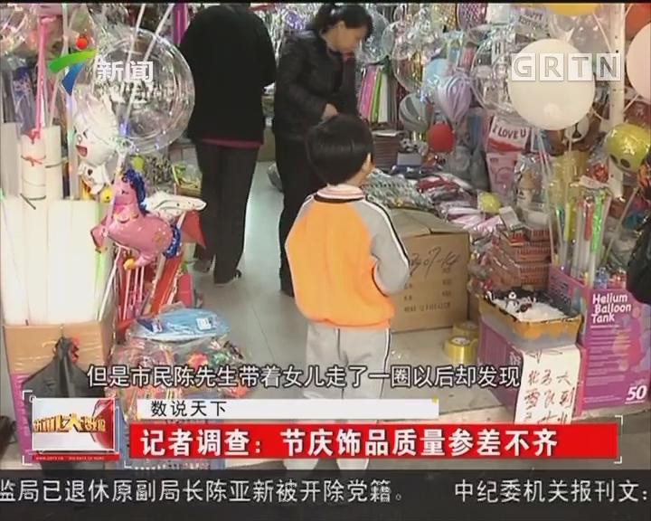 记者调查:节庆饰品质量参差不齐