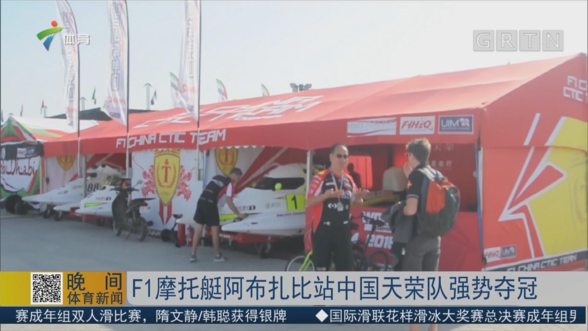 F1摩托艇阿布扎比站中国天荣队强势夺冠