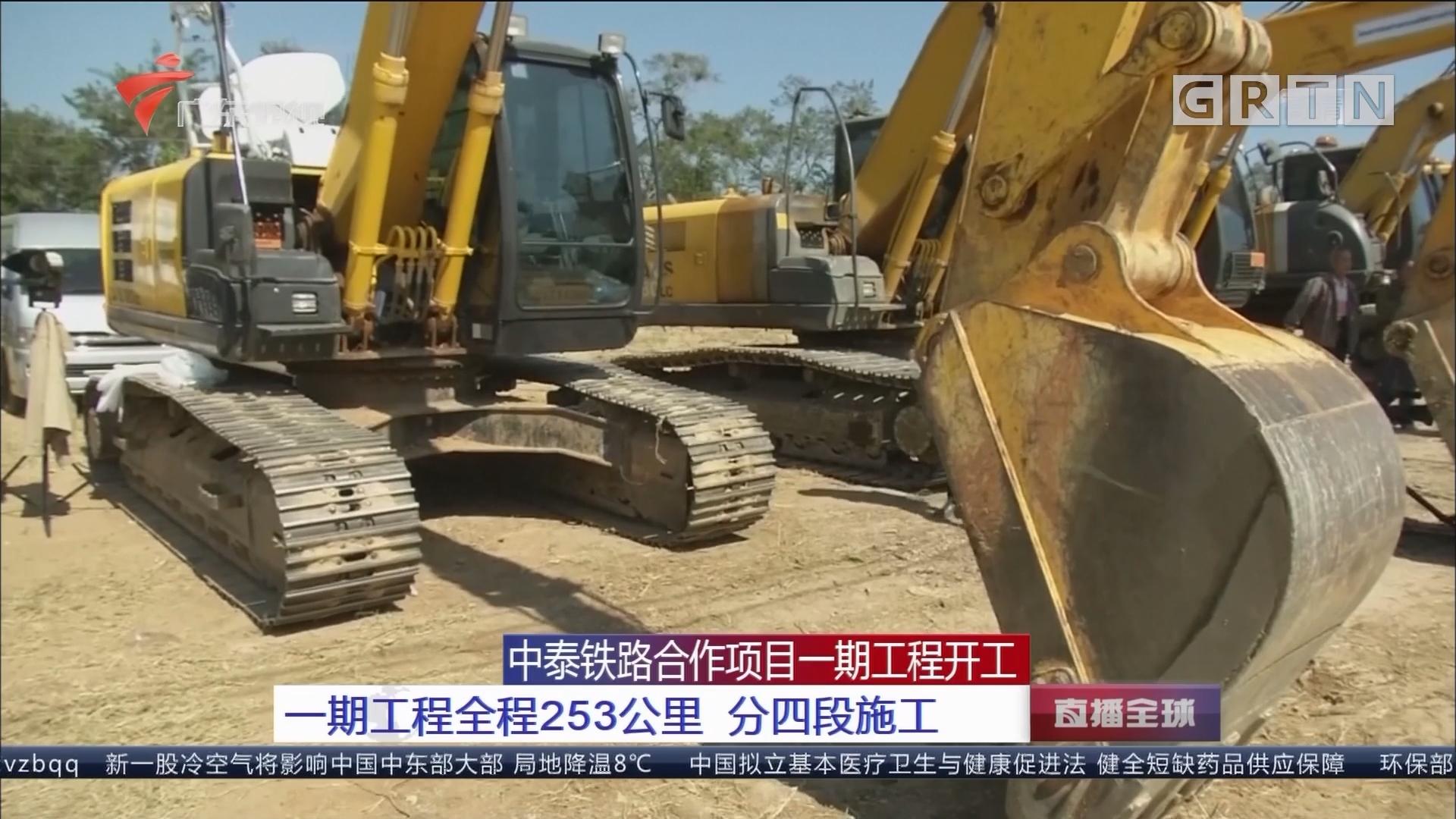 中泰铁路合作项目一期工程开工:一期工程全程253公里 分四段施工