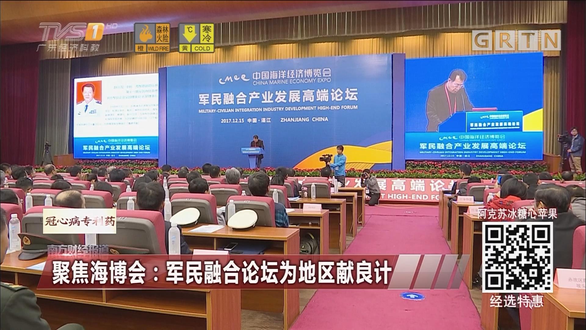 聚焦海博会:军民融合论坛为地区献良计
