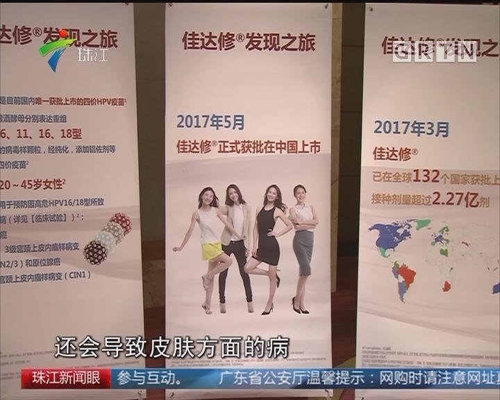 广东:四价HPV疫苗上市 元旦后可接种