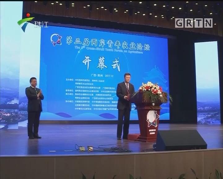 第三届两岸青年农业论坛在广西贺州开幕