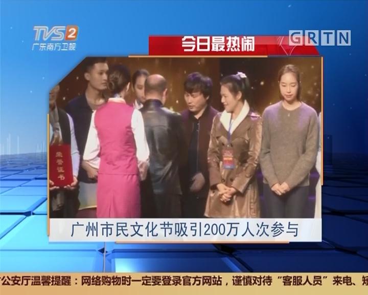 今日最热闹:广州市民文化节吸引200万人次参与